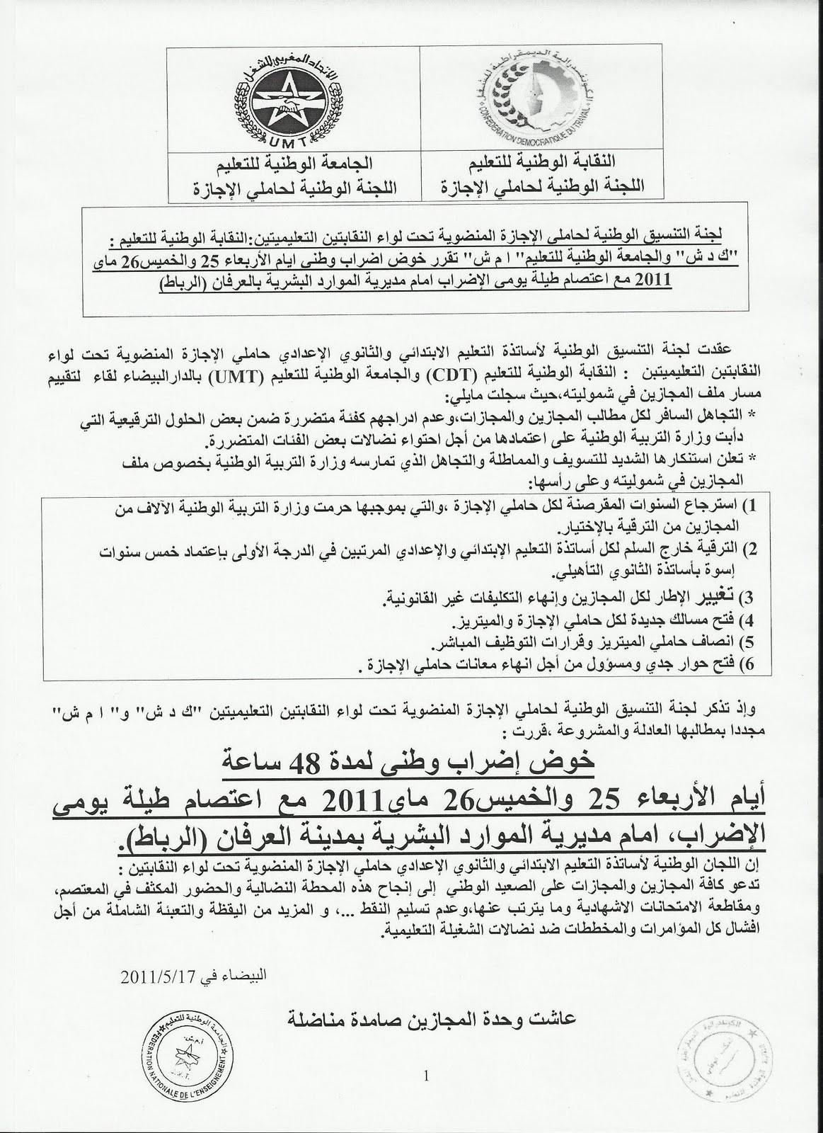 اضراب الموجزين Gv%25C3%25A8ve+moujazine+25+et+26mai+2011