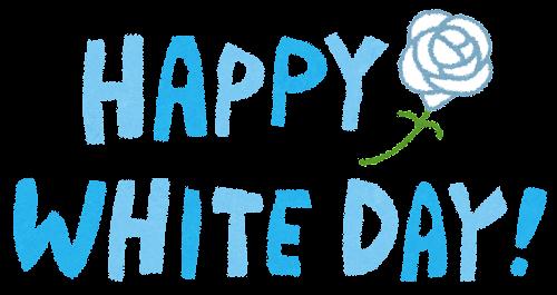 「Happy White Day」のイラスト文字