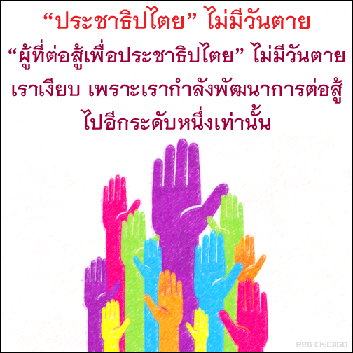 """ประชาธิปไตย"" ไม่มีวันตาย... ""ผู้ที่ต่อสู้เพื่อประชาธิปไตย"" ไม่มีวันตาย..."