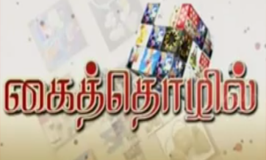 Kaithozhil 23-08-2017 – Kai Tholil Pengal Dot Com Mega tv Show