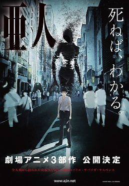 Ajin - Semi Humano Séries Torrent Download capa