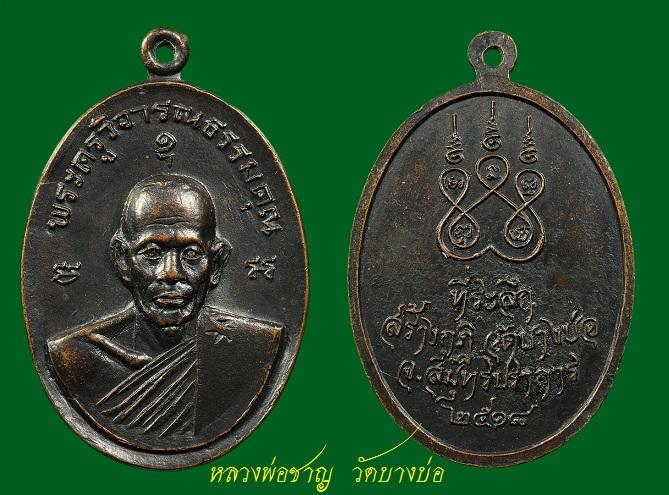 เหรียญครึ่งองค์ หลวงพ่อชาญ วัดบางบ่อ ปี พ.ศ.๒๕๑๘
