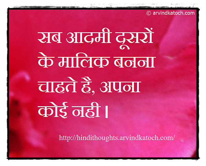 Hindi Thought, Quote, Master, own,
