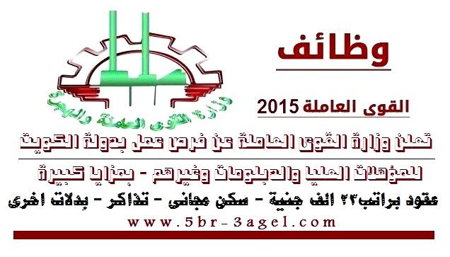 القوى العاملة - فرص عمل وعقود بدولة الكويت براتب 23 الف جنية والتقديم لـ 15 / 8 / 2015