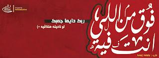 غلاف فيس بوك كلمات - فوق من اللى انت فيه ربك دايما جمبك لو ناديته هتلاقيه :)