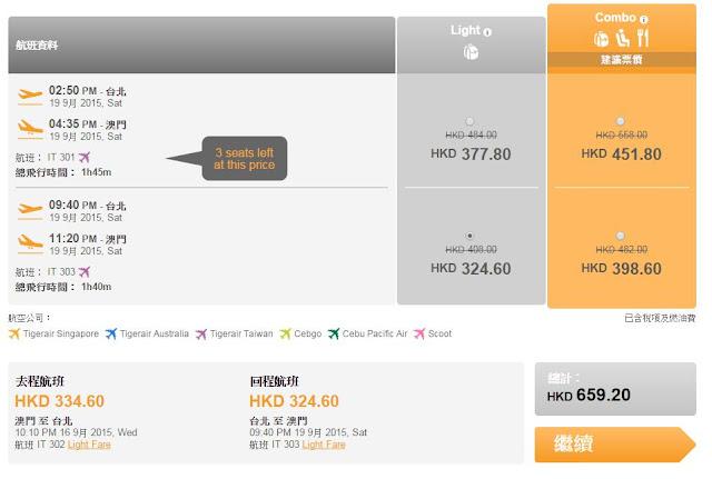 台灣虎航澳門出發台北/高雄來回機位 HK$388(連稅HK$659)