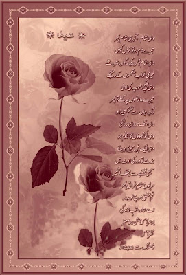 Eid-Cards-Poetry-Pics-Gazals