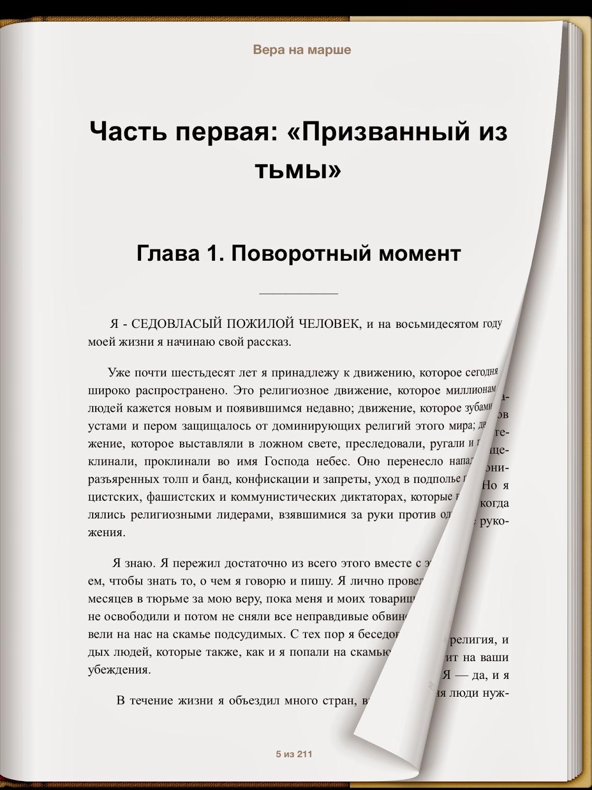 Книгу скачать бесплатно в формате epub