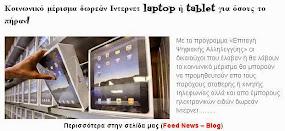Κοινωνικό μέρισμα δωρεάν Ιντερνετ laptop ή tablet για όσους το πήραν!