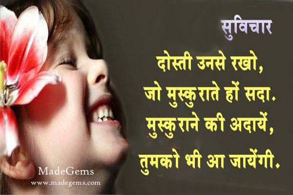 Inspiring Friendship Quotes, Suvichar in Hindi