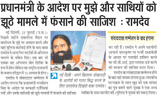 Hindi news | hindi newspaper |news in hindi: latest Baba ram dev news