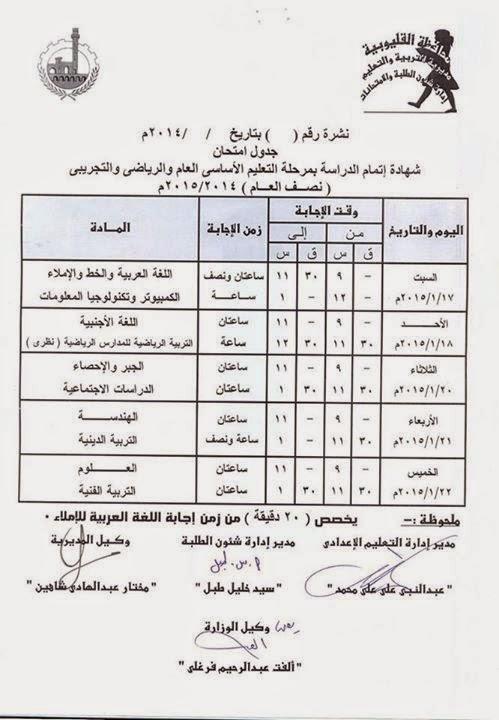 جدول امتحان الشهادة الاعدادية 3 اعدادي الفصل الاول القليوبية 2015