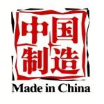 Reflexión sobre lo que ocurriría con Made in China 2025