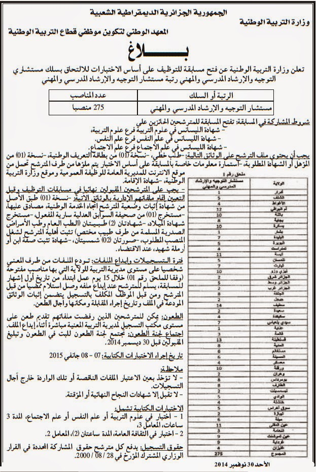 إعلان توظيف مستشار التوجيه و الارشاد المدرسي نوفمبر 2014