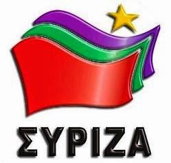 ΣΥΡΙΖΑ: ΑΥΤΑ ΠΟΥ ΞΕΧΑΣΑΝ ΝΑ ΣΟΥ ΠΟΥΝ .ΔΕΙΤΕ ΤΟ ΠΡΙΝ ΤΟ ΕΞΑΦΑΝΙΣΟΥΝ