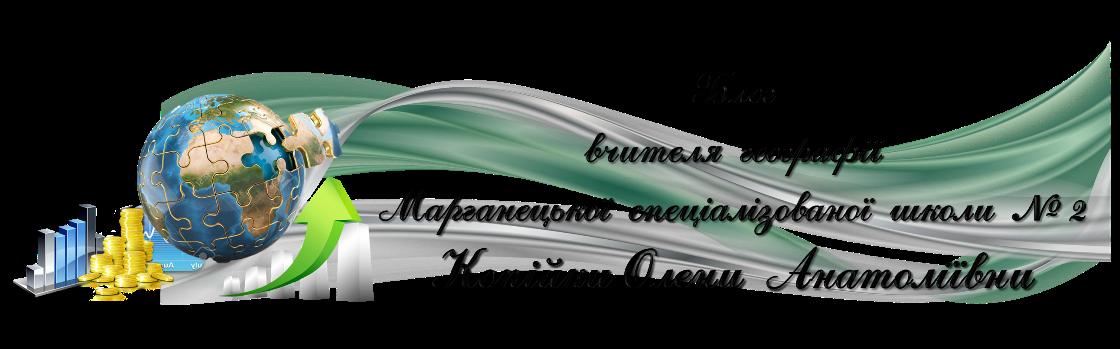 Блог вчителя географії Марганецької спеціалізованої школи № 2 Копійки Олени Анатоліївни
