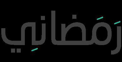 رمضاني : رمضان 2016 على الابواب