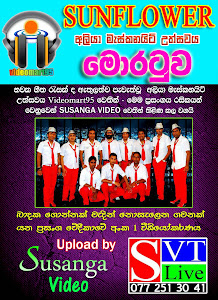 SUNFLOWER LIVE IN MORATUWA 2014