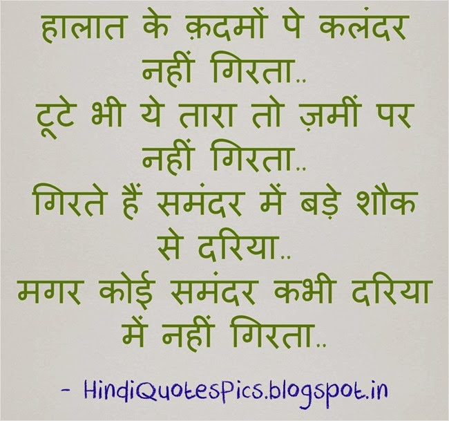 haalaat ke kadmo pe kalandar nahi girta anmol suvichar   hindi quotes