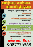 Tnusrb model question papers 2010 with answers