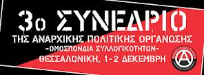 3o Συνέδριο της Αναρχικής Πολιτικής Οργάνωσης - Ομοσπονδία Συλλογικοτήτων
