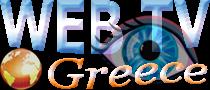 Web TV Greece - Η Ματιά στο διαδίκτυο!