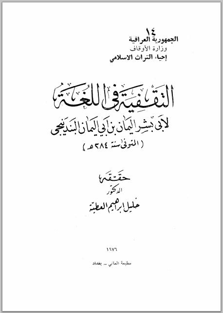 كتاب التقفية فى اللغة - اليمان بن أبي اليمان البندنيجي