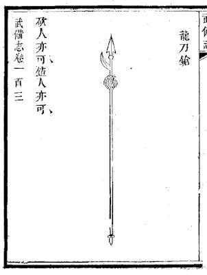 Ming Chinese Spetum