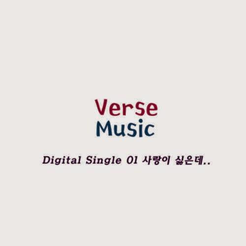[Single] Verse - 사랑 주파수 37.2 (MBC Every1 드라마) 엔딩 테마곡 - 사랑이 싫은데