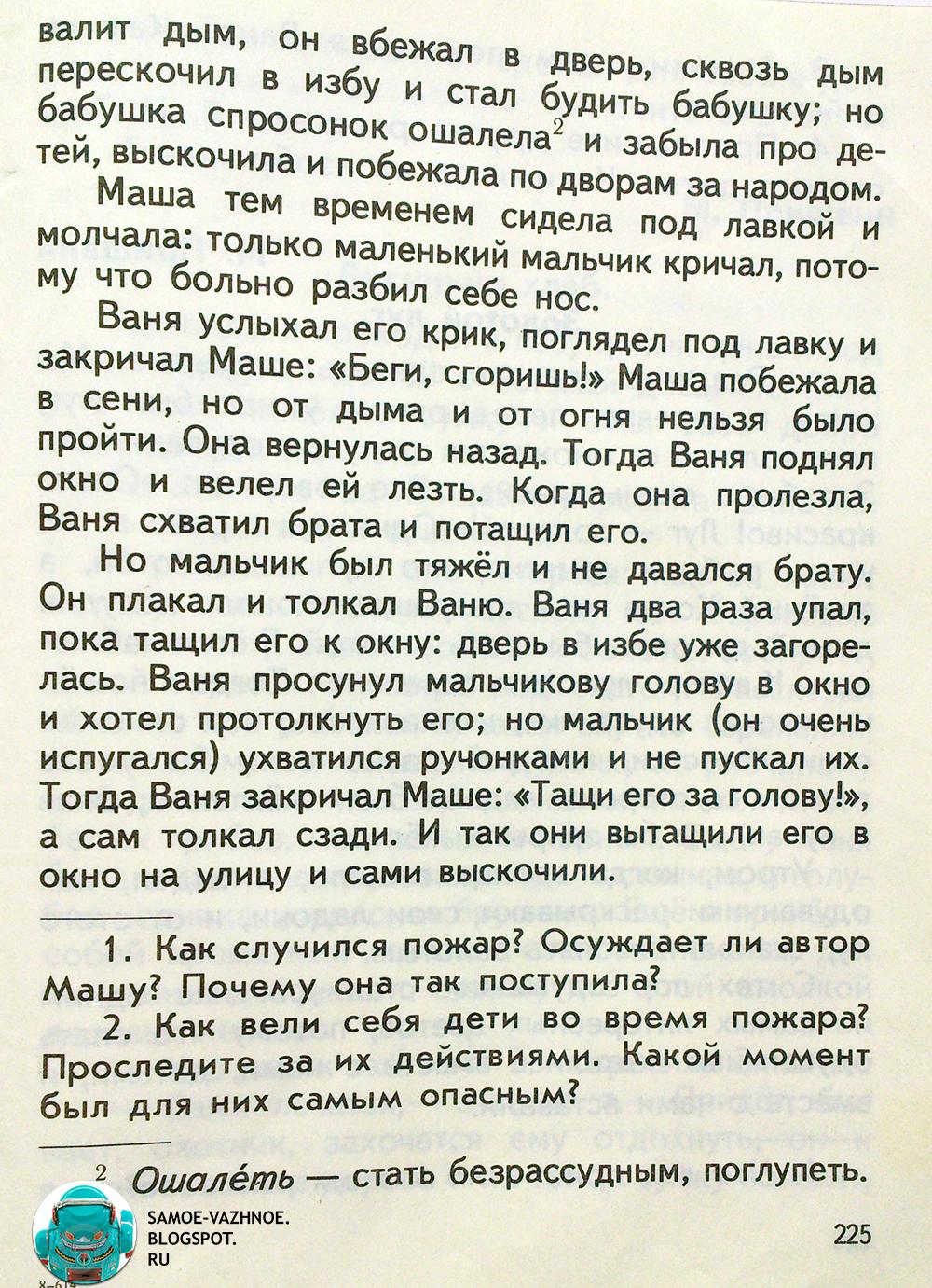 Л Толстой Пожар читать онлайн учебник скан