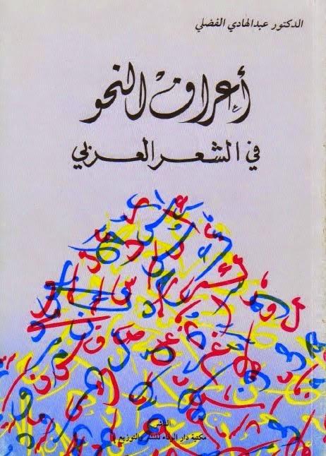 أعراف النحو في الشعر العربي - عبد الهادي الفضلي
