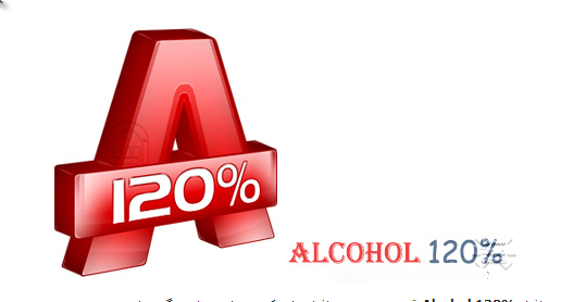 Alcohol 120 2.0 Crack Serial