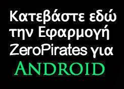 Εφαρμογή ZeroPirates