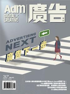《廣告雜誌》第317期