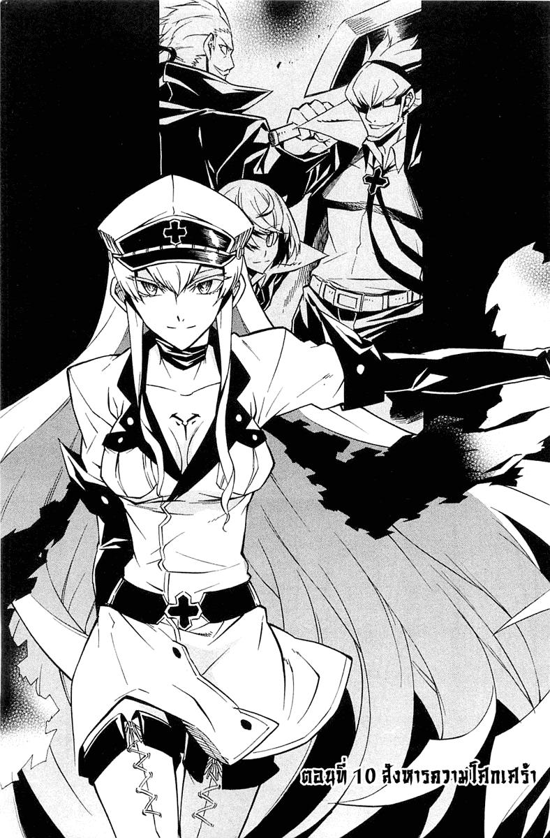 อ่านการ์ตูน Akame ga kiru 10 ภาพที่ 6