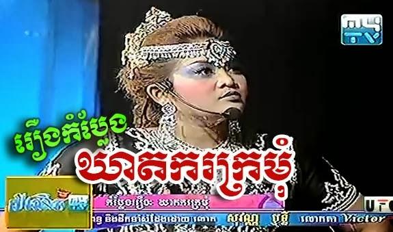 Khmer Comedy - Kheatakor Kro Mom - MyTV Comedy by Peakmi