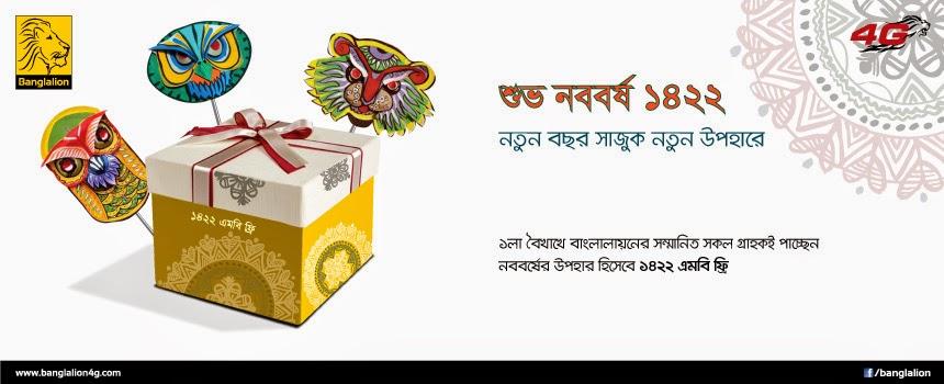 banglalion-boishakhi-gift, boishakhi-offer