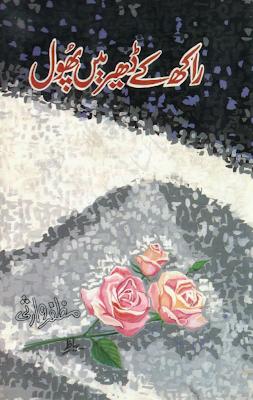 Rakh K Dhair Main Phool By Muzafar Warsi