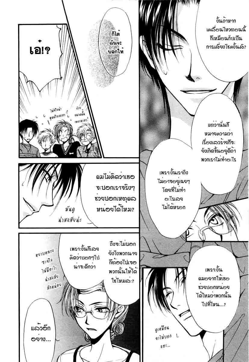 อ่านการ์ตูน Kakumei no Hi 6 ภาพที่ 27