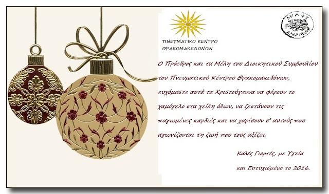 Ευχές από Πνευματικό Κέντρο Θρακομακεδόνων