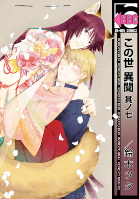 この世 異聞 第01-07巻 [Konoyo Ibun vol 01-07] rar free download updated daily