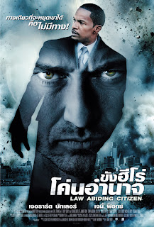 Law Abiding Citizen ขังฮีโร่ โค่นอำนาจ - Nanuanmovies | ดูหนังใหม่ ดูหนังออนไลน์ หนังซูม หนังมาสเตอร์ หนังฟรี