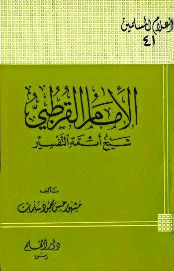 الإمام القرطبي شيخ أئمة التفسير - مشهور سلمان