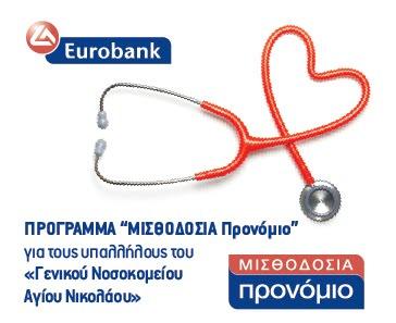 Προσφορά προνομίων από τη EUROBANK προς τους εργαζόμενους του ΓΝΑΝ