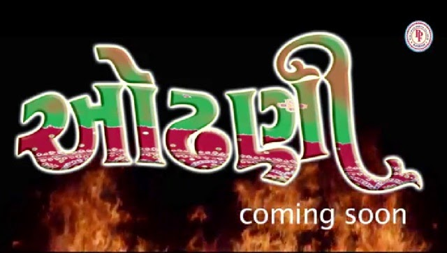 Trailer of Gujarati Film Odhani (2014)