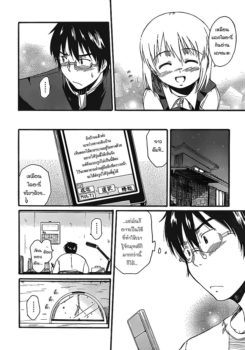 อ่านการ์ตูน Koharu no Hibi 3 ภาพที่ 22