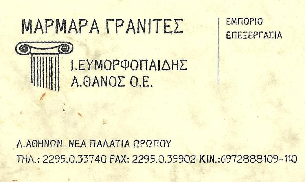 ΜΑΡΑΜΑΡΑ ΓΡΑΝΙΤΕΣ