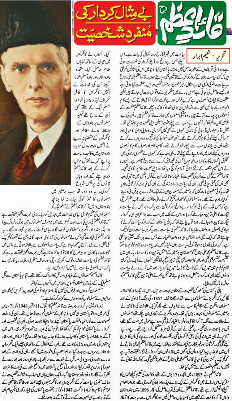 essay on quaid-e-azam personality