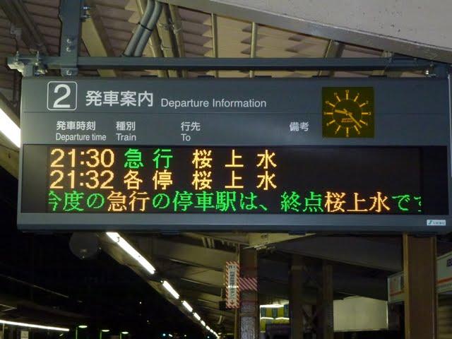 京王電鉄 急行 桜上水行き案内表示