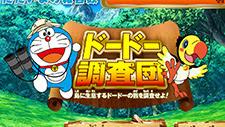 The Doraemon Adventures Game Play Online